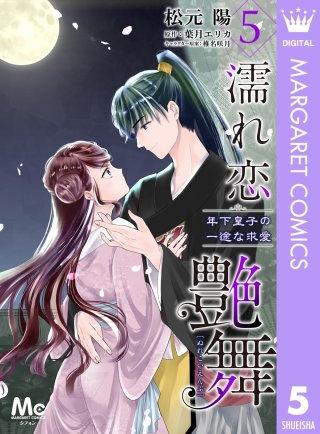 濡れ恋艶舞 年下皇子の一途な求愛(5)