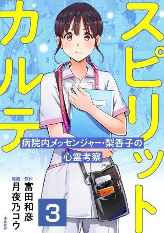 スピリットカルテ 病院内メッセンジャー・梨香子の心霊考察(分冊版)(3)