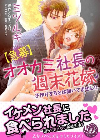【急募】オオカミ社長の週末花嫁~子作りするとは聞いてません!!~