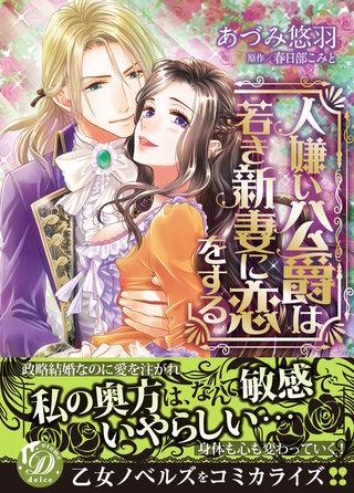 人嫌い公爵は若き新妻に恋をする