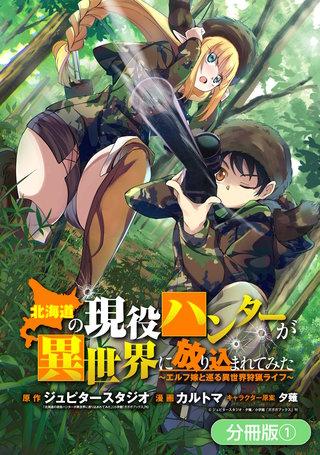 北海道の現役ハンターが異世界に放り込まれてみた ~エルフ嫁と巡る異世界狩猟ライフ~【分冊版】