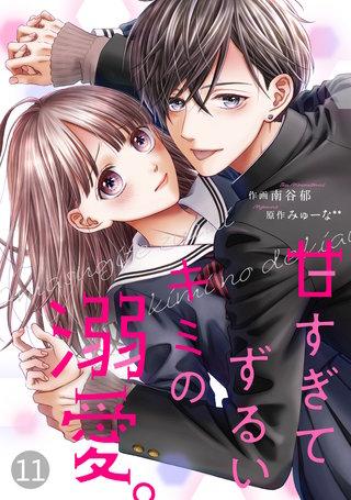 noicomi 甘すぎてずるいキミの溺愛。(11)