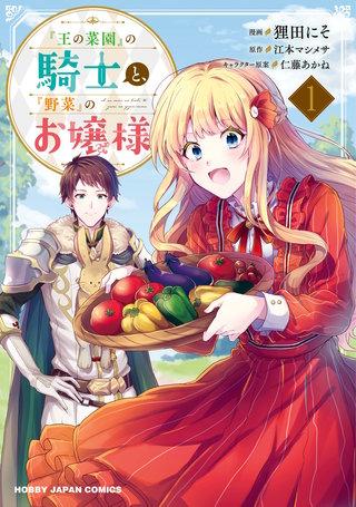 『王の菜園』の騎士と『野菜』のお嬢様【コミック版】