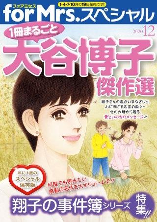 for Mrs.スペシャル 12月号 「一冊まるごと大谷博子傑作選」