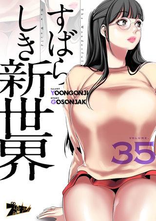 すばらしき新世界(フルカラー) 35巻