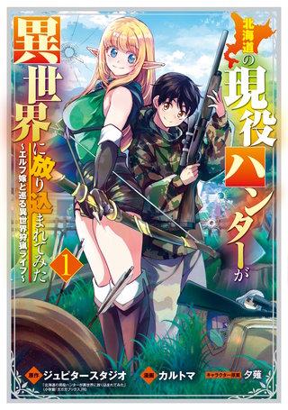 北海道の現役ハンターが異世界に放り込まれてみた ~エルフ嫁と巡る異世界狩猟ライフ~