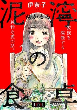 泥濘の食卓 第6話 恋(後編)
