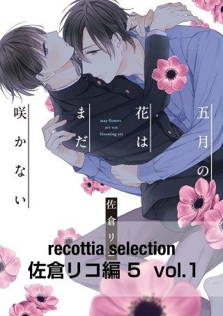 recottia selection 佐倉リコ編5