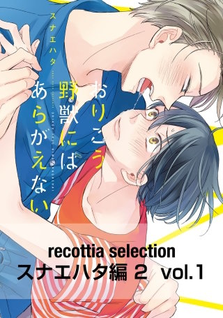 recottia selection スナエハタ編2