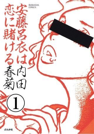 安藤呂衣は恋に賭ける(分冊版)