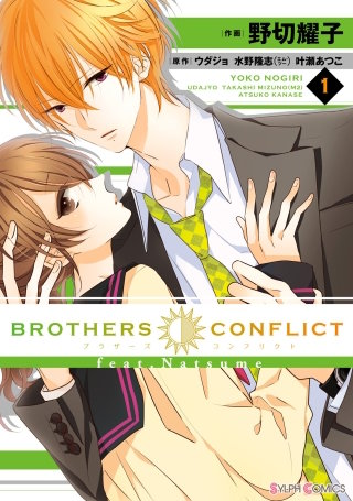 BROTHERS CONFLICT feat.Natsume