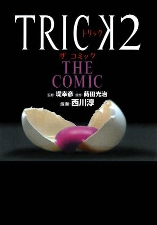 TRICK2 THE COMIC