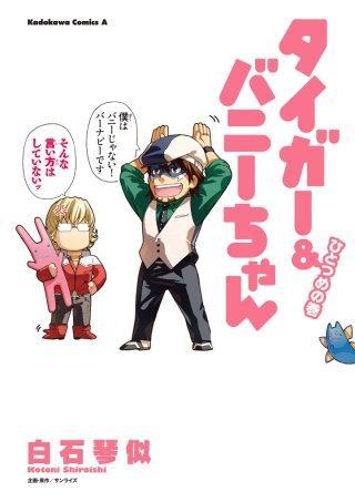 タイガー&バニーちゃん