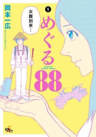 めぐる88