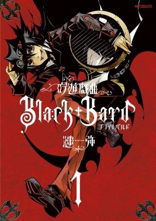 吟遊戯曲BlackBard