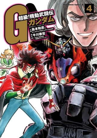 超級!機動武闘伝Gガンダム(4)