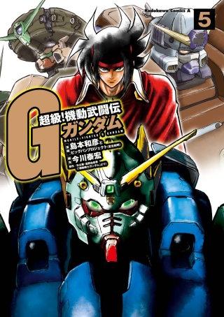 超級!機動武闘伝Gガンダム(5)