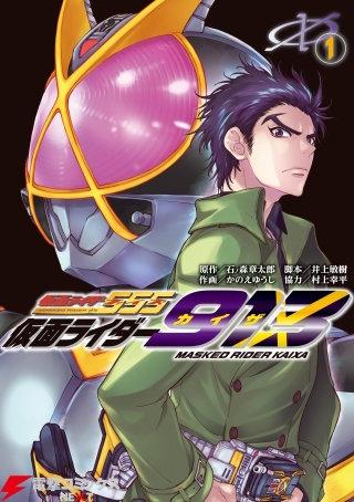 仮面ライダー913