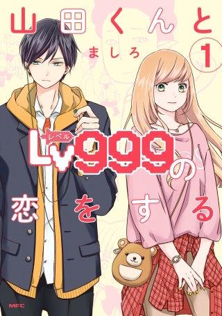 山田くんとLv999の恋をする