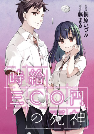 時給三〇〇円の死神(コミック) 分冊版