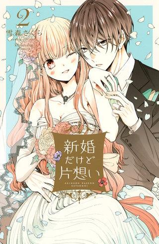 新婚だけど片想い(2)【電子限定特典つき】