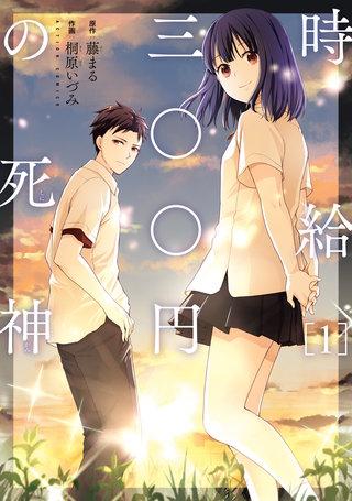 時給三〇〇円の死神(コミック)