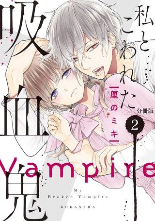 私とこわれた吸血鬼 分冊版(2)