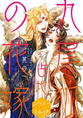 九尾狐の花嫁 分冊版