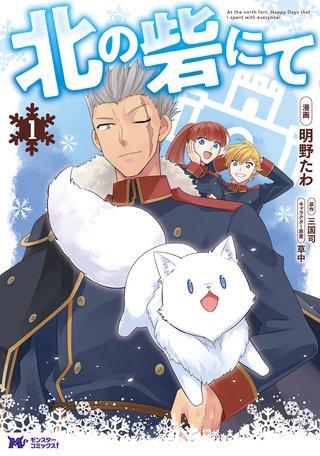 北の砦にて(コミック)(1)