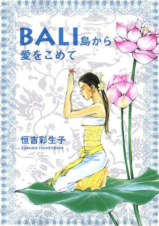 BALI 島から愛をこめて