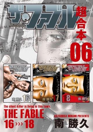 ザ・ファブル 超合本版(6)