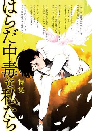 はらだ特集 by onBLUE vol.31 onBLUE10周年記念