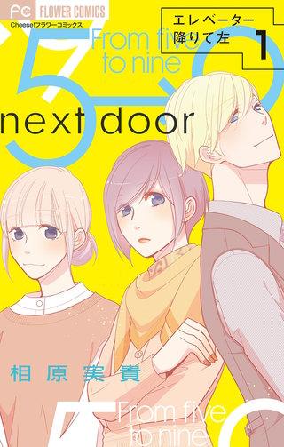 エレベーター降りて左【マイクロ】