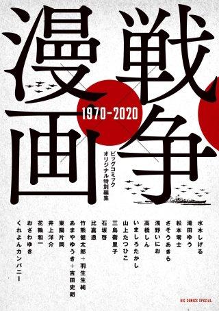 戦争×漫画1970-2020