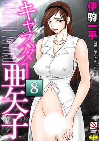 キャスター亜矢子(分冊版)【超進化型】<デジタル修正版>