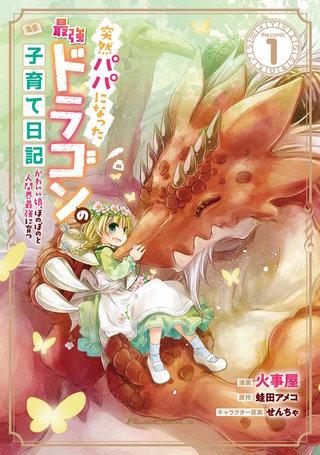 突然パパになった最強ドラゴンの子育て日記~かわいい娘、ほのぼのと人間界最強に育つ~ THE COMIC