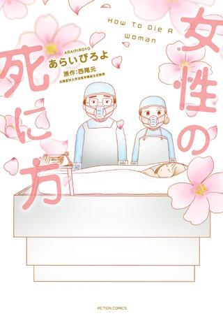 女性の死に方 【電子限定描き下ろし11Pマンガ付】