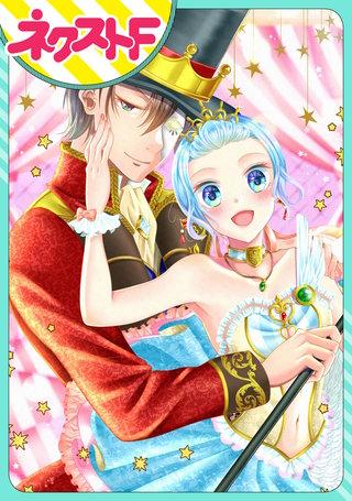 【単話売】ファントムと白銀の舞姫