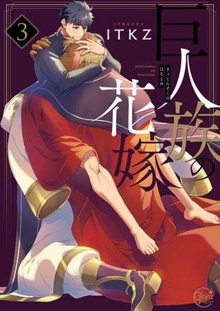 巨人族の花嫁 【小冊子付特装版】