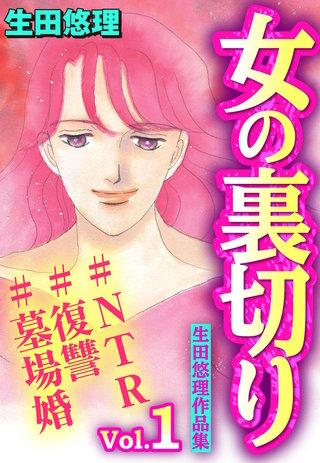 女の裏切り#NTR#復讐#墓場婚 生田悠理作品集
