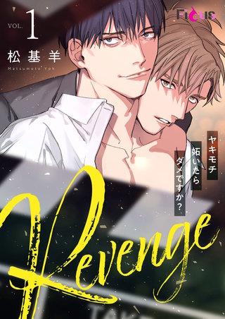 Revenge ~ヤキモチ妬いたらダメですか?~