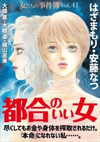 女たちの事件簿Vol.41~都合のいい女~