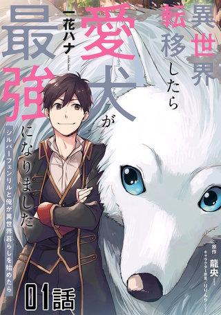 異世界転移したら愛犬が最強になりました~シルバーフェンリルと俺が異世界暮らしを始めたら~ 【単話版】