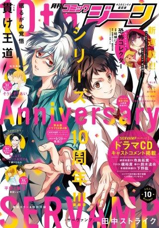 【電子版】月刊コミックジーン 2021年10月号
