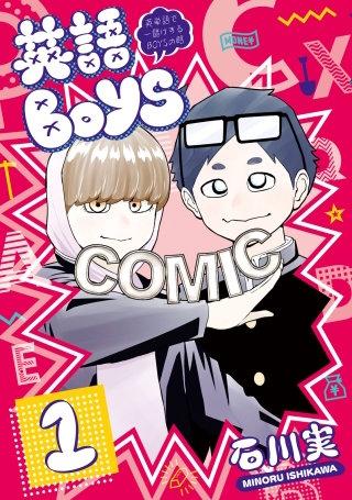 英語BOYS ~英単語で一儲けするBOYSの略~