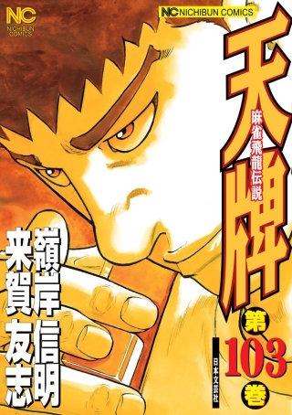 天牌・麻雀飛龍伝説(103)