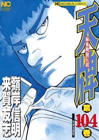 天牌・麻雀飛龍伝説(104)