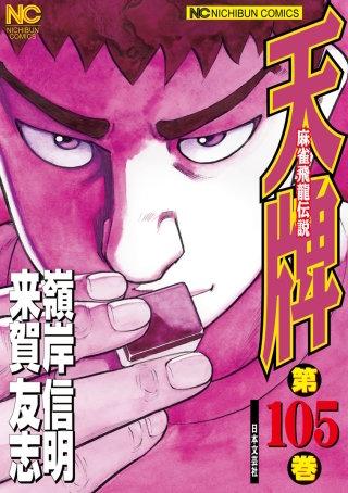 天牌・麻雀飛龍伝説(105)