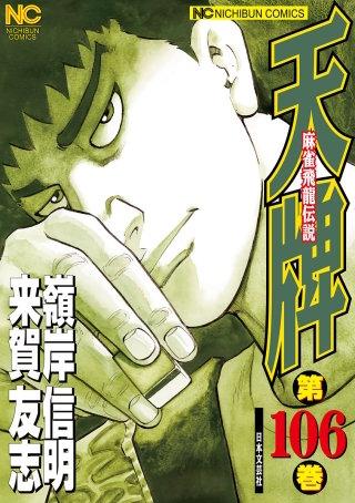 天牌・麻雀飛龍伝説(106)