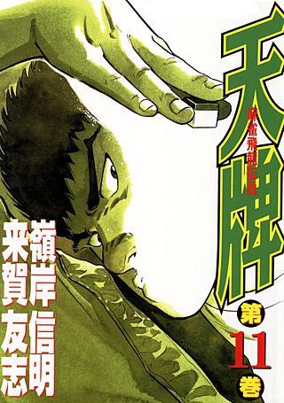 天牌・麻雀飛龍伝説(11)